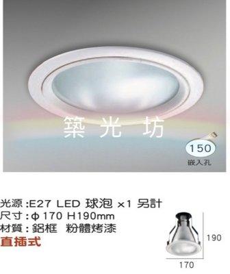 【築光坊】15cm E27 鋁合金 5吋 直插式崁燈 直插加玻 崁入孔 15公分/玻璃/E27燈頭白色鋁框 led 燈泡