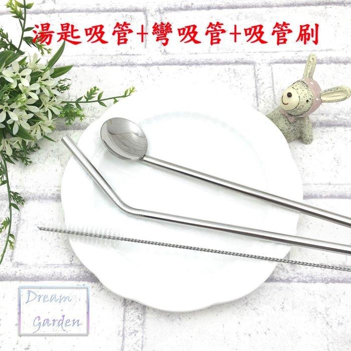 [組合價] 高級不鏽鋼吸管 螺紋彎吸管+湯匙吸管+吸管刷 304食用級不銹鋼材質 #Dream Garden#