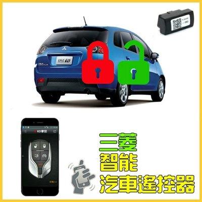 三菱款  手機智能汽車遙控器
