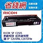 RICOH 理光 SP C250S 250S 250 紅色原廠相容碳粉匣 適SP C261DNW C261SFNW