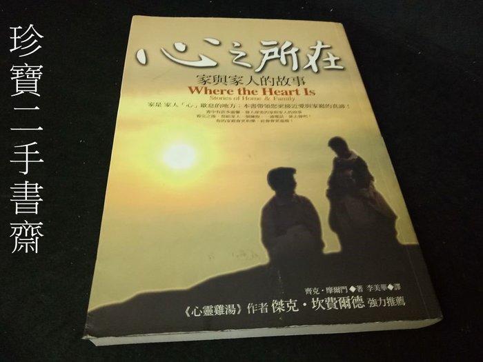 【珍寶二手書齋FA112】心之所在:家與家人的故事ISBN:9570383321│齊克.摩爾門│新迪