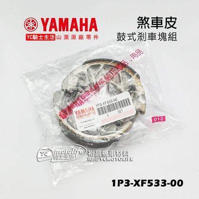 YC騎士生活_YAMAHA山葉原廠 後 煞車皮 勁豪 GTR aero RAY CUXI CIAO 鼓式剎車塊組 1P3