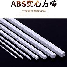 奇奇店-ABS實心方棒 DIY手工 建築沙盤 模型材料 ABS 模型改造 方棒