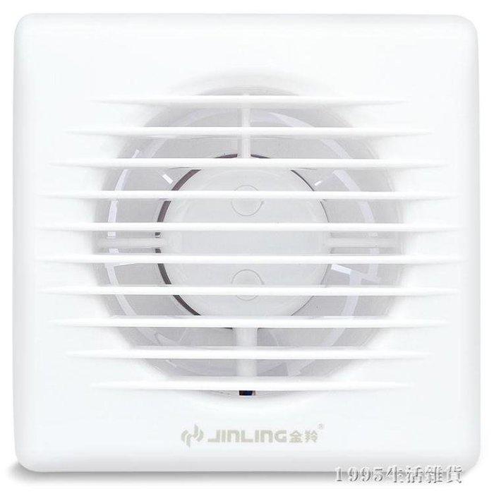 通風扇 排氣扇4寸小型抽風機迷你型小排風扇廁所抽氣扇換氣扇衛生間  igo
