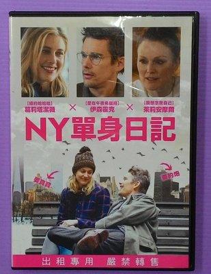 【大謙】《NY單身日記~ 台北電影節好評如潮,柏林影展、多倫多影展大放異彩!》 台灣正版二手DVD