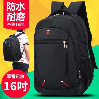 【免運費】【買二退百元】牛津後背包 雙肩包 肩背包 書包 學生 禮物 生日 運動背包 提包 行李箱 露營 旅行 背客