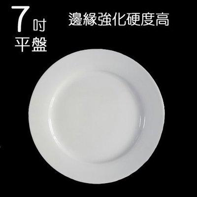 【無敵餐具】強化骨瓷平盤(7吋賣場)硬...