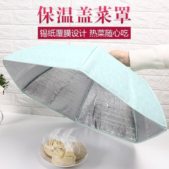 保溫飯菜罩子桌蓋菜罩可折疊餐桌罩食物圓形大號飯碗遮菜蓋傘家用 【甜心】