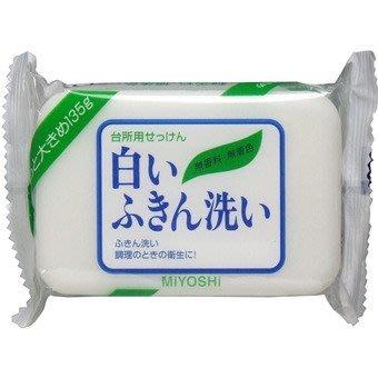 嘉芸的店 日本製 廚房用洗淨皂 無添加 日本白皂 清洗抹布專用 天然純肥皂 135G