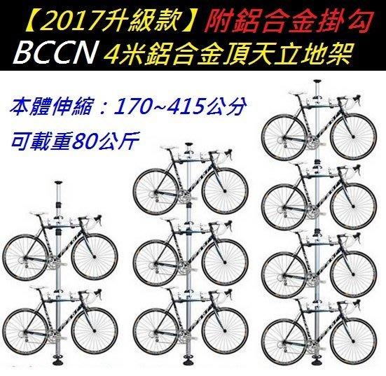 【n0900台灣健立最便宜】2017 自行車零配件  BCCN 4米鋁合金頂天立地架 C21-15