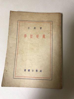 曹聚仁 亂世哲學 創墾出版社 1952年 初版
