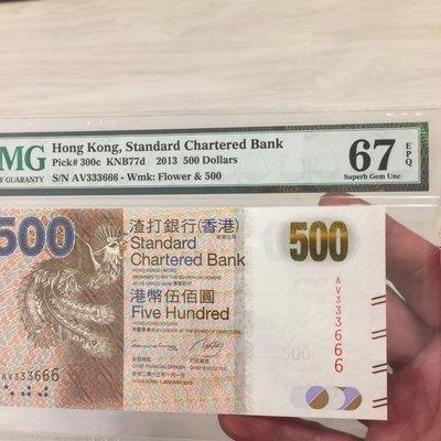 2013年渣打500,年份出紙少,雙豹子號333666,PMG67EPQ😃