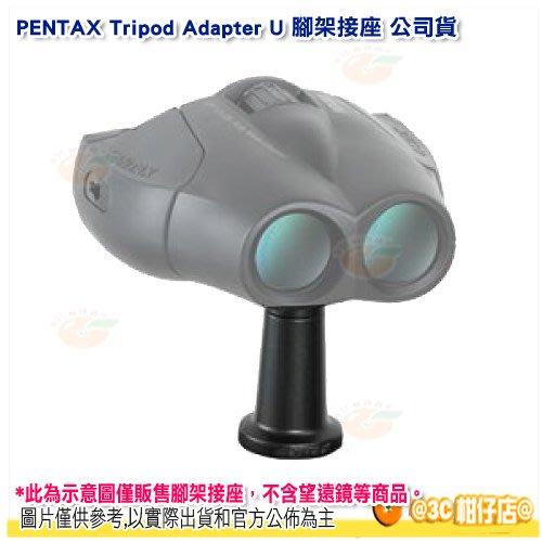 日本 PENTAX Tripod Adapter U 望遠鏡用腳架接座 公司貨 適用 Papilio II UP