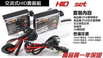 鈦光Light-高品質35W交流式HID安定器套裝 品質保證一年保固 馬3.馬5.FOCUS.CRV.FORTIS