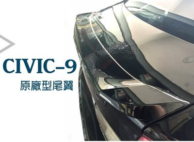 JY MOTOR 車身套件 - CIVIC 喜美 9代 九代 K14 ABS 原廠型 尾翼 鴨尾 後擾流 含烤漆 高雄市