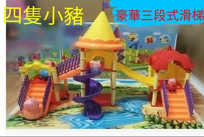 Peppa pig 粉紅豬小妹 兒童快樂遊戲園  豪華三段式滑梯  小豬4隻 (特價中) 買2盒送貼紙