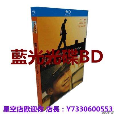 藍光光碟/BD 陽燦爛的日子高清1080P完整版姜文夏雨寧靜陶虹電影 繁體中字 全新盒裝