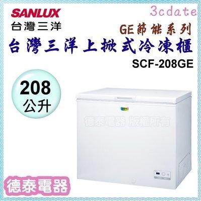 可議價~SANLUX【SCF-208GE】台灣三洋208公升上掀式冷凍櫃-GE節能系列【德泰電器】
