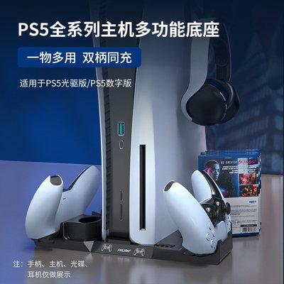 廠家直供PS5游戲主機置物架TYPE-C觸點充電 P5主機充電支架