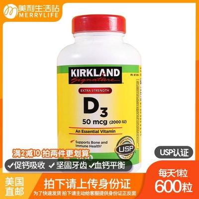 玲玲正韓專賣美國直郵 Kirkland/柯克蘭 維生素D3成人中老年VD3 2000IU 600粒