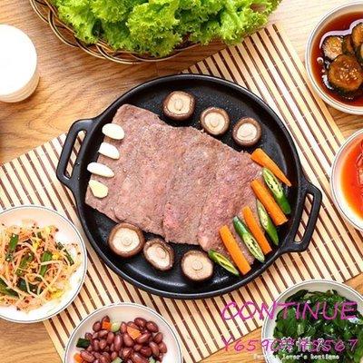 CONTINUE 烤肉盤家用章魚燒烤盤圓形牛扒盤陶瓷韓式烤肉牛排烤盤 zd