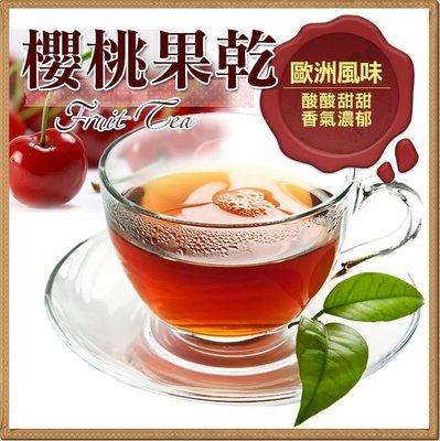 櫻桃風味水果茶包 櫻桃風味果粒茶包 果粒茶 無咖啡因 三角茶包 1小包1杯馬克杯剛剛好 另有櫻桃散茶 【全健健康生活館】