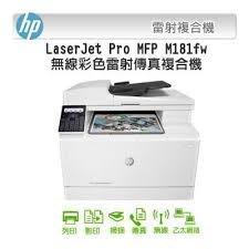 印專家  HP M181 M181FW M181FDW 無線網路雙面彩色雷射 維修服務