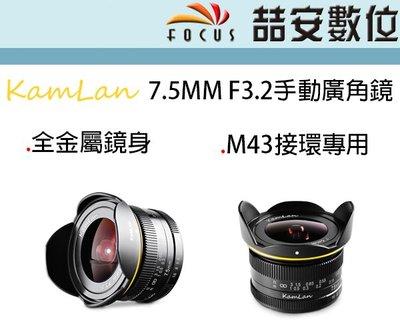《喆安數位》Kamlan 7.5MM F3.2 手動廣角鏡 全金屬鏡身 M43接環專用 #2