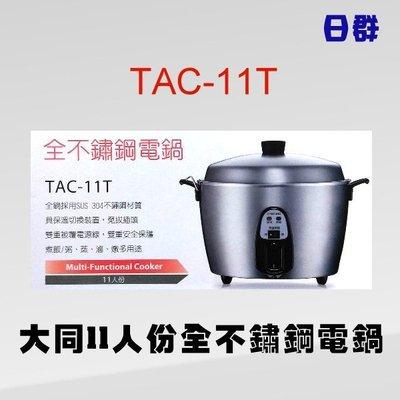 【日群】大同11人份全不鏽鋼電鍋TAC-11T  TAC-11T-NM