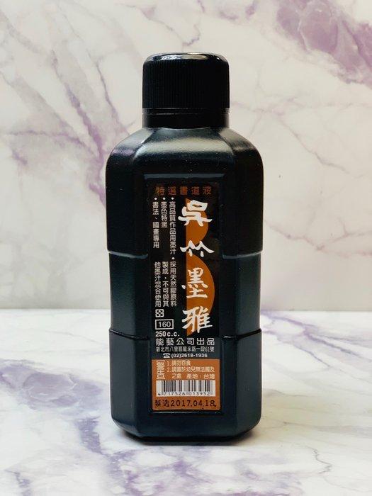 正大筆莊『墨雅』250ml 吳竹 高品質作品用墨汁 墨色特黑 墨汁 【單瓶賣場 / 12瓶賣場】