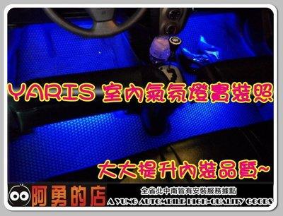 【阿勇的店】auris wish previa SMD真正5050 3晶体 LED燈 可串接 室內氣氛燈/地板燈 實裝