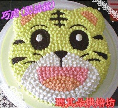 瑪其朵烘焙坊 造型蛋糕 卡通蛋糕 客製化蛋糕 8吋 巧虎  請告知 需要哪一種款式