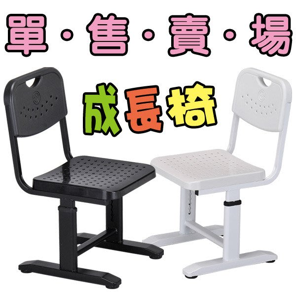 現代**021金捷成長課桌椅~~~~此賣場僅單售椅子~~~~