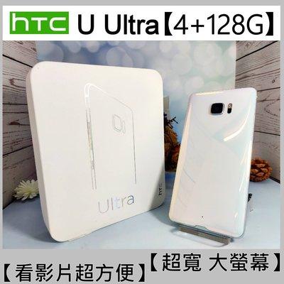 HTC ULTRA 4+128G 藍寶石版【福利品】【B系列】【超寬大螢幕】寬螢幕 追劇好輕鬆【承靜數位-六合】 高雄市