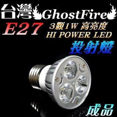 光展 臺灣 GhostFire E27 3顆1W 高亮度 投射燈 成品 照明燈 探照燈 美術燈 軌道燈 珠寶燈