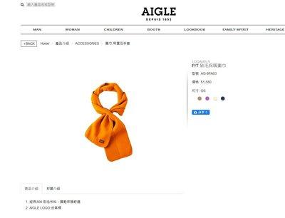 AIGLE  刷毛保暖圍巾  駝色  AIGLE  LOGAMIX N P/ T 刷毛保暖圍巾 新北市