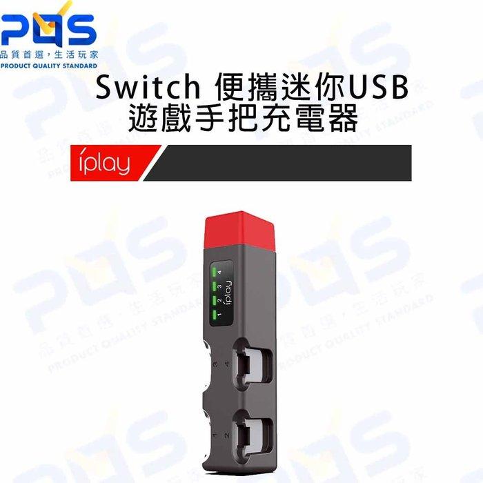 預購 Switch 便攜迷你USB遊戲手把充電器 充電手柄 充電器 台南PQS