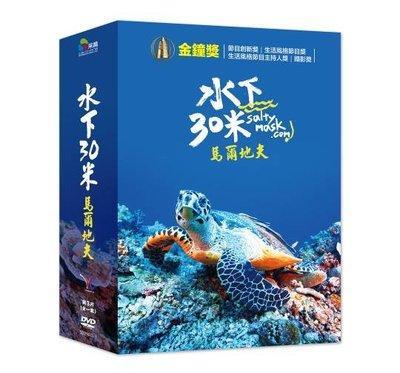 合友唱片 面交 自取 水下30米 馬爾地夫 30 Meters Underwater Maldives DVD