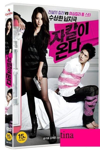 金在中JYJ宋智孝韓國電影『女狼出任務 Code Name: Jackal comes 胡狼來了』韓國原版電影DVD全新
