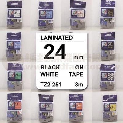 【費可斯】相容性護貝標籤帶24mm白底黑字(雷同TZe-251/TZ-251)適用PT-D600/PT-2700含稅價