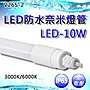 §LED333§(33HV265-2)防水燈管 LED-10W 一體成形 2尺 全電壓 免燈座 適用於廣告看另有吊燈