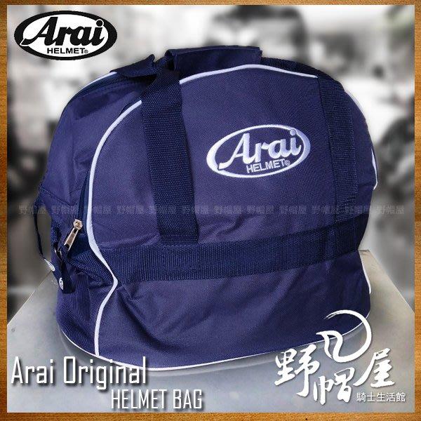 三重《野帽屋》ARAI 原廠帽袋 可斜背 可手提 一袋兩用 全罩可放 防撥水材質 內層絨布 帽袋