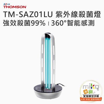 【高雄MIKO米可手機館】THOMSON 紫外線殺菌燈 TM-SAZ01LU 360度智能雷達 UVC紫外線燈 公司貨