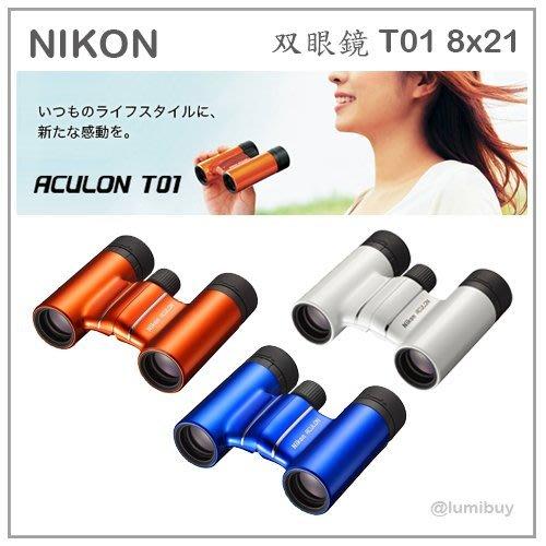 【現貨】日本直送 NIKON ACULON T01 8x21 8倍 21口徑 輕巧 雙筒 望遠鏡 旅遊 戶外 三色