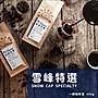 Tiamo咖啡生活館【HL0540】買3送1  Tiamo 雪...