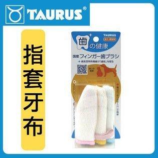 *COCO*金牛座Taurus指套牙布3入(粗手指用)犬貓布套牙刷/手指刷/口腔清潔~可搭配牙膏