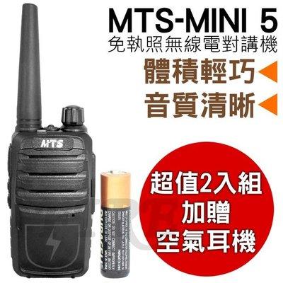 《實體店面》【2入組 加贈空導】MTS-MINI 5 免執照 無線電對講機 體積迷你 音質清晰 MINI 5