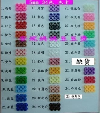 安妮媽媽DIY【5mm膠珠】台灣製麗彩膠珠燙豆豆燙創作---拼拼豆豆 DIY材料包 -含夜光色共有34色可選擇.