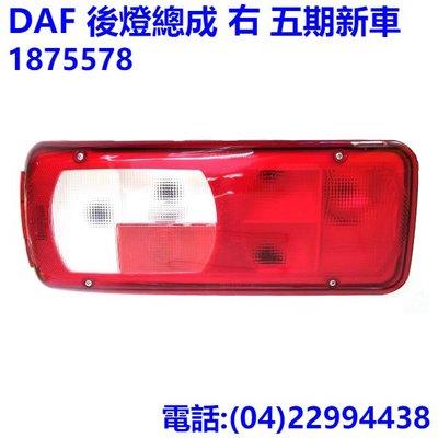 【玖豐行卡車巴士零件】DAF 後燈總成 右 五期新車 Tail Lamp 1875578