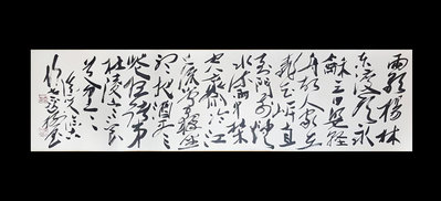 鳳崗文創---{書法156}—陳宗琛---書法---畫心尺寸約: 34 x 132cm